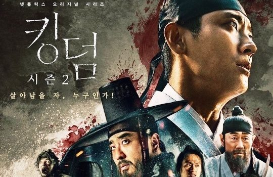 Link Download Drama Korea Kingdom Season 2 Subtitle Indonesia Episode 1   6 Batch